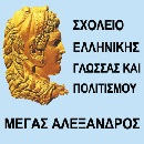 Alexander school of Greek