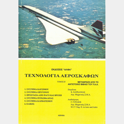 Picture of Aircraft Technology Vol. 2