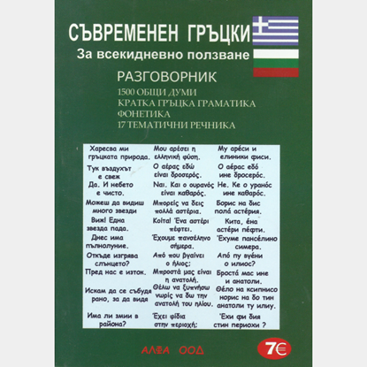 Picture of Bulgarian - Greek Phrase Book with a short grammar