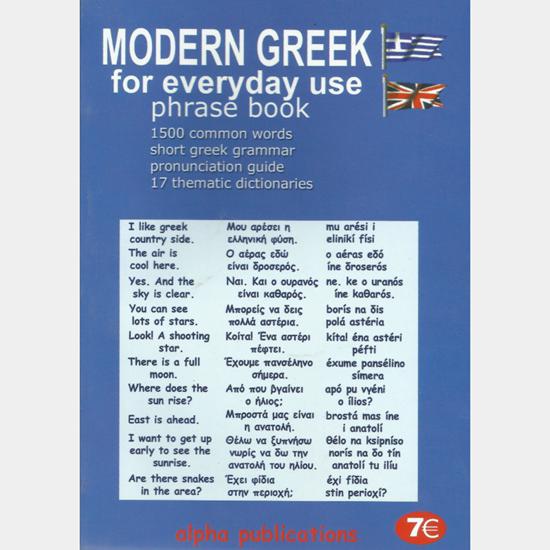 Εικόνα από Βιβλίο Φράσεων αγγλο-ελληνικό