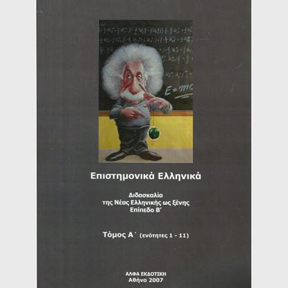 Picture of Scientific Greek, Textbook and CD, Levels B1-B2