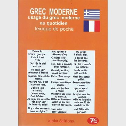 Picture of French - Greek Phrase Book  with a short grammar