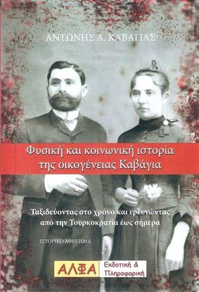 Picture of Physical and Social History of the Kavagias Family