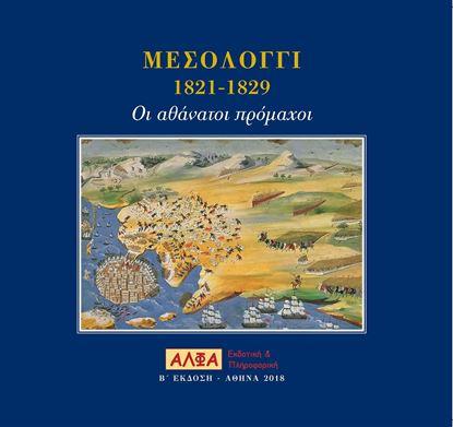 Εικόνα της Μεσολόγγι 1821-1829